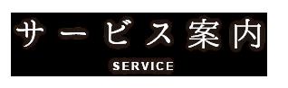 サービス・お申込みからご利用までの流れ