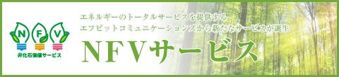 NFVサービス