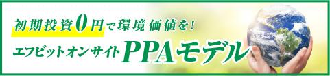 初期投資0円で環境価値を! エフビットオンサイトPPAモデル