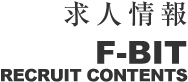 求人情報 2018 F-BIT RECRUIT CONTENT